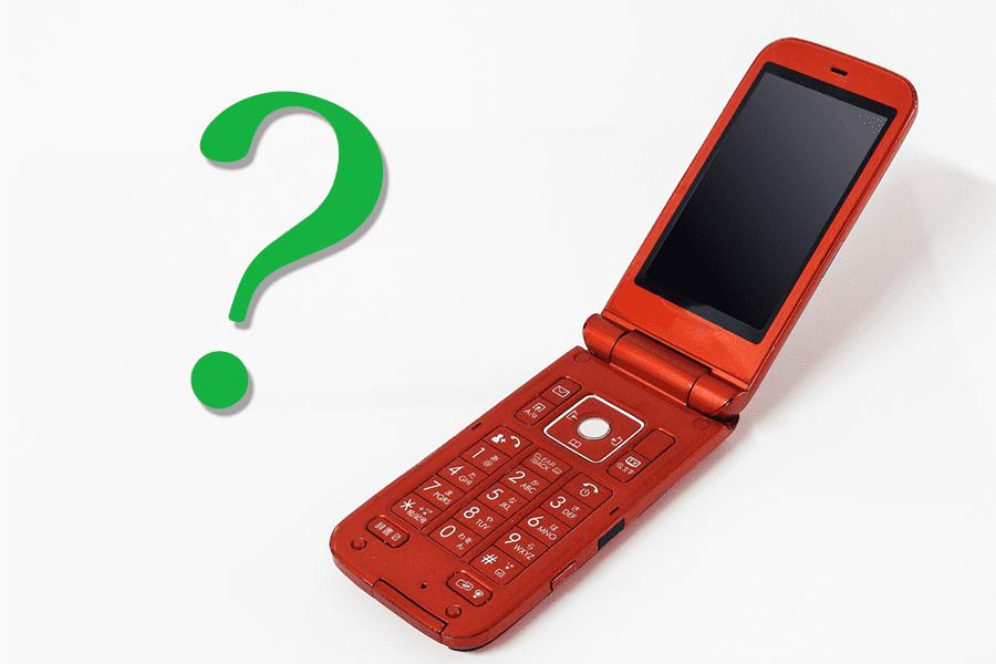 電話番号が携帯電話なら問題あり?