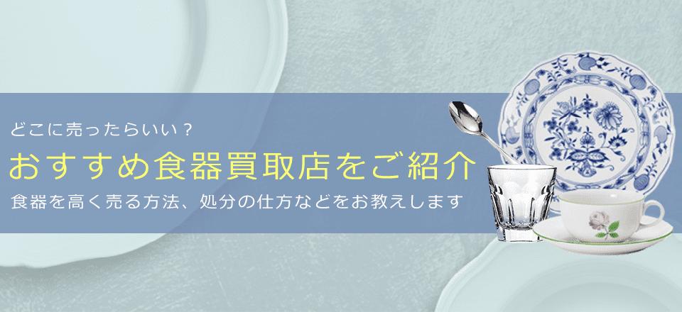 おすすめ食器買取業者ランキング!